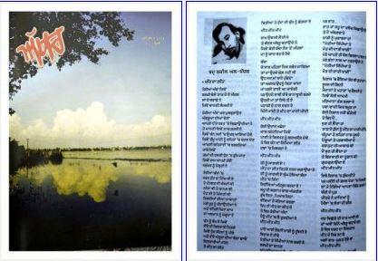مجلة اكهار الثقافية الورقية البنجابية المرموقة تفتح ملف الشعر العراقي المعاصر