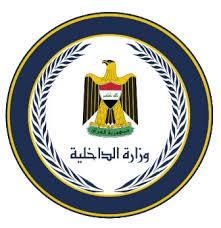 الداخلية تعلن عن فتح التطوع على الشرطة الاتحادية
