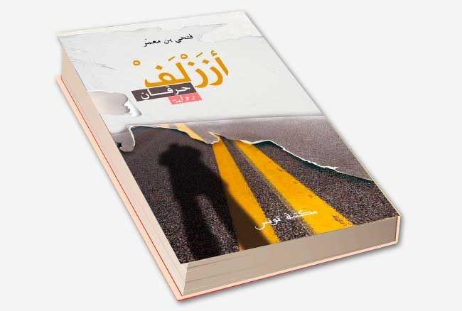 اللغة والصورة السينمائية في رواية «أزَزْلفْ» للتونسي فتحي بن معمر
