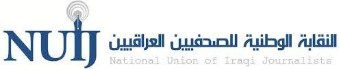 النقابة الوطنية للصحفيين العراقيين تعلن نتائج المسابقة السنوية للصحافة دورة (احمد المهنا) قريباً