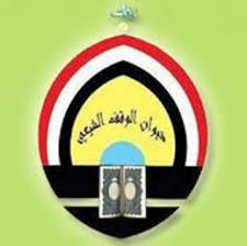 رئيس ديوان الوقف الشيعي يزور مرقد العلوية شريفة بنت الحسن(ع)