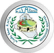 صحة الكرخ تعلن زيادة عدد الممرضين في الجناح العسكري لمستشفى اليرموك