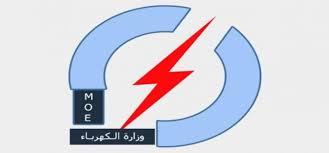 وزارة الكهرباء تباشر بتجهيز منطقة اليرموك بالطاقة الكهربائية لمدة 24 ساعة