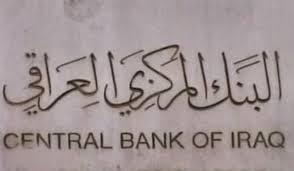 البنك المركزي يفتتح مزاده امس ببيع 130 مليون دولار