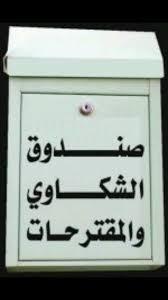 امام انظار وزير التربية ومدير عام الرصافة /2