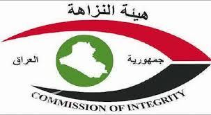 الحكم بسجن مدير المصرف العراقي للتجارة ومدير فرع المصرف في الحارثيَّة الأسبقين