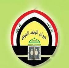 الوقف الشيعي ينظم حملة تبرع بالدم دعما للقوات الأمنية والحشد الشعبي