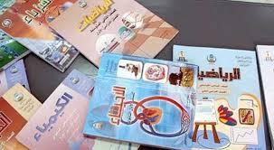 محكمة الجريمة الاقتصادية تسلم 4 آلاف كتاب إلى وزارة التربية