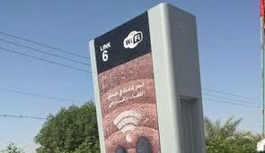 شركات ايرانية تطلق خدمة الانترنيت مجانا للزائرين في طريق (ياحسين)