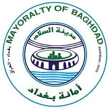 امانة بغداد: انسحاب شركات النظافة من الكرادة ومركز الكرخ لعدم وجود تخصيصات مالية