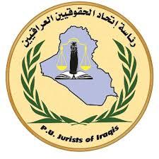 اتحاد الحقوقيين العراقيين يقيم احتفالية كبرى بمناسبتي يوم الحقوقي العراقي ويوم المرأة العالمي
