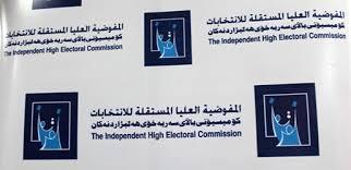 فتح باب التقديم لمجلس المفوضين مطلع نيسان المقبل