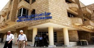 سوق العراق للأوراق المالية يسجل انخفاضا في قيمة الأسهم بنسبة تتجاوز الـ 79%