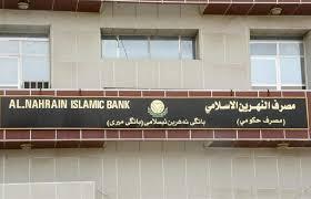 مصرف النهرين الاسلامي يمنح قروض مرابحة للمواطنين بقيمة 65مليار دينار