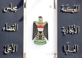 العدل والقضاء الاعلى يشددان على التعاون لضمان حقوق المواطنين