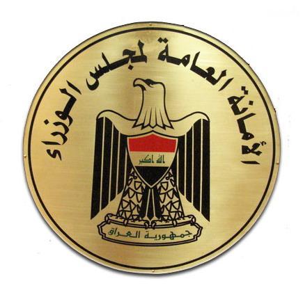 أمانة مجلس الوزراء تبحث الاستعداد لمراسم تشييع الوجبة الأولى من شهداء سبايكر