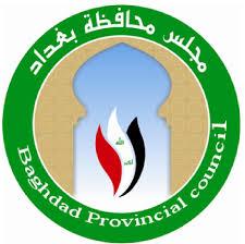 مجلس بغداد: نسعى لإستحداث وحدات ادارية جديدة في المحافظة
