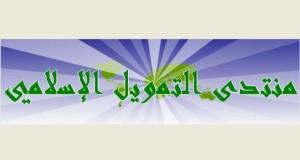 العراق يشارك في منتدى التمويل الاسلامي في تونس