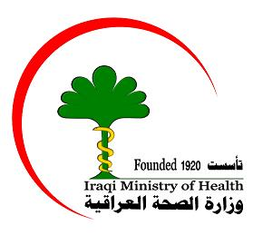 الصحة تؤكد اقدام داعش على سرقة أجهزة المؤسسات الصحية وتخريب البنى التحيتة