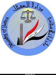 وزارة العدل : اشادة دولية بتطبيق معايير حقوق الإنسان في السجون الإصلاحية