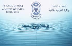 الموارد المائية تنجز أعمالها في مشروع سدة الرمادي