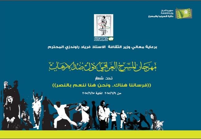 اليوم انطلاق فعاليات مهرجان المسرح العراقي الثاني ضد الارهاب