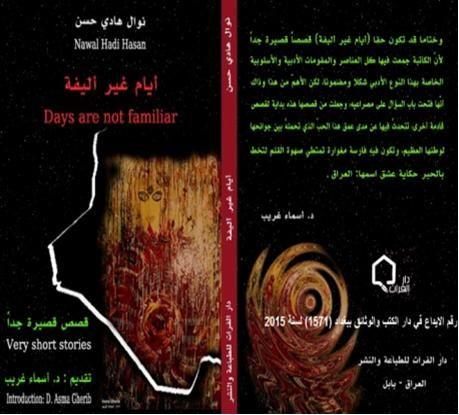 """""""أيام غير أليفة"""".. جديد القاصة نوال هادي حسن"""