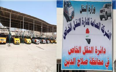 الشركة العامة لإدارة النقل الخاص تعيد تأهيل مرآب النقل الداخلي في محافظة صلاح الدين