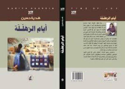 """جديد هدية حسين الروائي: """"أيام الزهللة"""""""