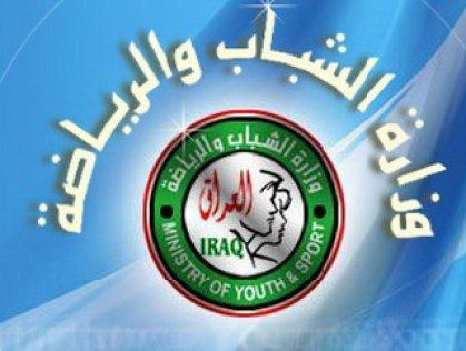 وزارة الشباب والرياضة تستنكر قيام عصابات آثمة باختطاف عدد من العمال الاتراك في موقع ملعب الحبيبية