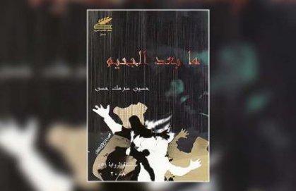 تنتمي إلى أدب الحرب في العراق… «ما بعد الجحيم» رواية كتبها طبيب نفسي بالدم على أكفان الضحايا