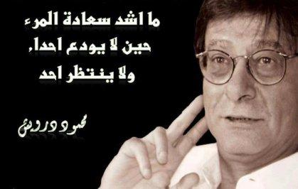 محمود درويش ومضادات النسيان