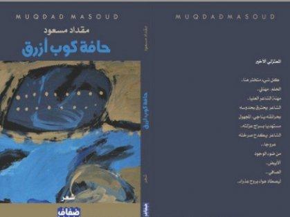 صناعة الحوار في.. (حافة كوب ازرق) للشاعر مقداد مسعود
