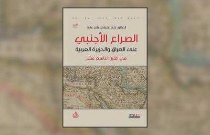 «الصراع الأجنبي على العراق والجزيرة العربية في القرن التاسع عشر»
