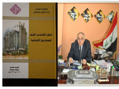 دائرة المباني تشرع بتوزيع دليل المهندس المقيم على الوزارات والجامعات العراقية