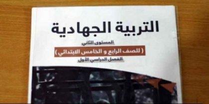 حقوق الانسان: داعش تفرض مناهج تكفيرية في نينوى ويجب احالتها الى الجنايات الدولية
