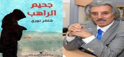 قراءة في «جحيم الراهب» للعراقي شاكر نوري: الهروب من الأرضي إلى السماوي
