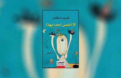 مجموعة جديدة تمازح الألم بالحنين: العراقي غريب اسكندر «لا يخص أحداً» بلغته الشعرية