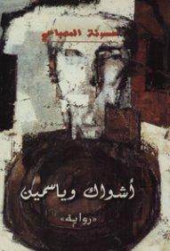 'أشواك وياسمين' رواية تكشف عن الثورات المسروقة في تونس