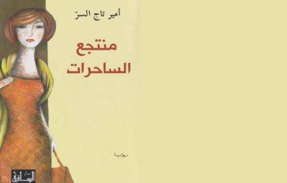 «منتجع الساحرات» لأمير تاج السر .. إضاءة روائية على وجع اللاجئين بنكهة شاي «أببا»