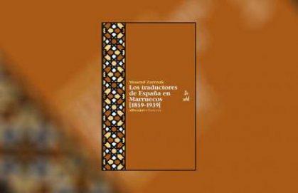 دور المترجم في السياق الاستعماري الاسباني للمغرب