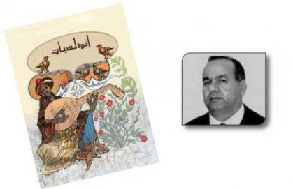 كتاب «مصادر الموشح الأندلسي»… حفر في التراث الشفهي الغنائي