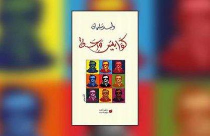 جماليات «الميتا سرد» في مجموعة التونسي وليد سليمان «كوابيس مرحة»