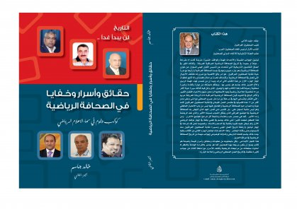 نقيب الصحفيين العراقيين يرعى حفل توقيع كتاب خالد جاسم عن حقائق وأسرار وخفايا الصحافة الرياضية