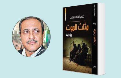 الرواية والسارد الضمني: قراءة في «مثلث الموت» للعراقي علي لفتة سعيد