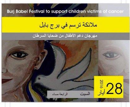مهرجان رسم حر لدعم الأطفال المصابين بالسرطان