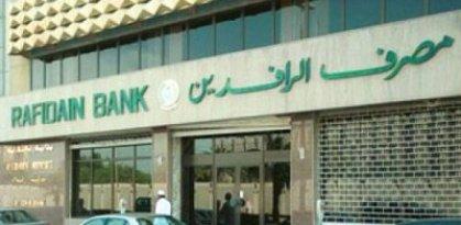 مصرف الرافدين يؤكد فساد عقد أجهزة فحص الحقائب ويعلن إلغائه
