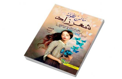 مكونات السرد في قصص المصرية فاطمة وهيدي
