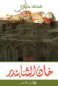 محمد حياوي: معجزة الروائي في قدرته على الانفصال عن المجتمع