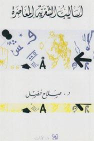 صلاح فضل: الرواية تواصل الانفجار وأزمة الشعر في الشعراء